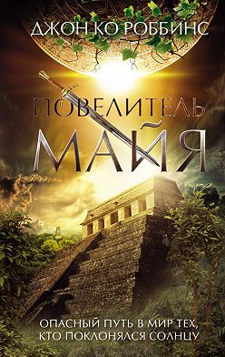 Джон Роббинс - Повелитель майя
