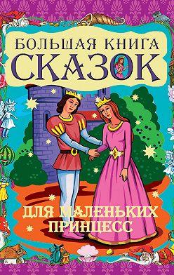 Неустановленный автор - Большая книга сказок для маленьких принцесс