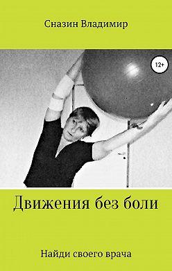 Владимир Сназин - Движения без боли