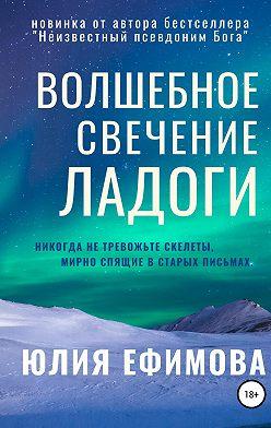 Юлия Ефимова - Волшебное свечение Ладоги