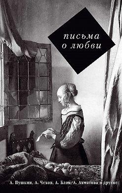 Сергей Нечаев - Письма о любви