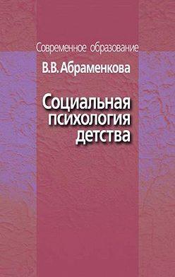 Вера Абраменкова - Социальная психология детства