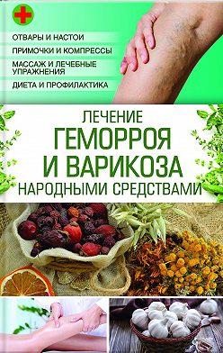 Наталия Попович - Лечение геморроя и варикоза народными средствами