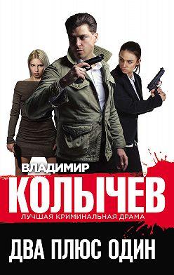 Владимир Колычев - Два плюс один