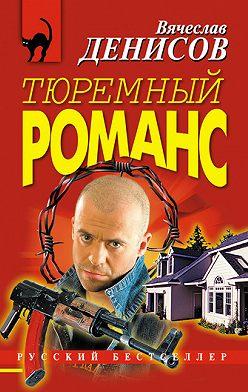 Вячеслав Денисов - Тюремный романс