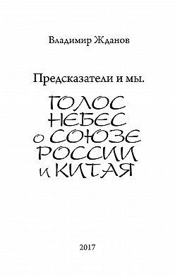 Владимир Жданов - Предсказатели и мы. Голос Небес о союзе России и Китая