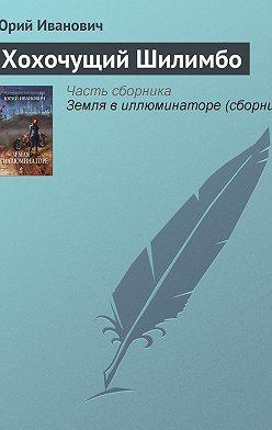 Юрий Иванович - Хохочущий Шилимбо