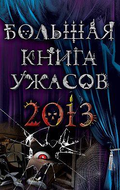 Ирина Щеглова - Большая книга ужасов 2013 (сборник)