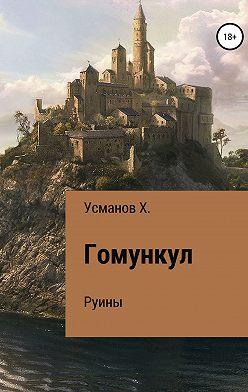 Хайдарали Усманов - Гомункул. Руины