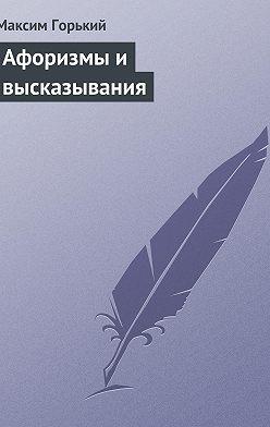 Maxim Gorky - Афоризмы и высказывания