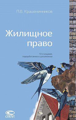 Павел Крашенинников - Жилищное право