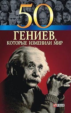 Татьяна Иовлева - 50 гениев, которые изменили мир