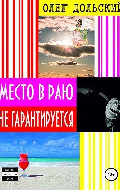 Олег Дольский - Место в раю не гарантируется