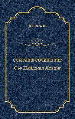 Артур Конан Дойл - Сэр Найджел Лоринг