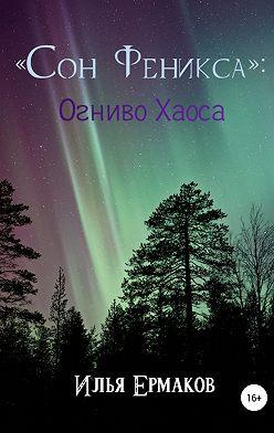 Илья Ермаков - «Сон Феникса»: Огниво Хаоса