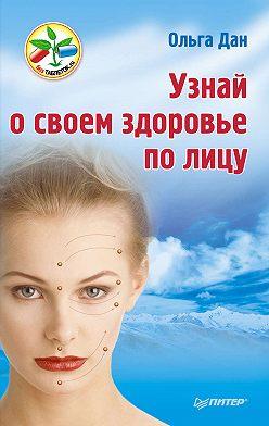 Ольга Дан - Узнай о своем здоровье по лицу