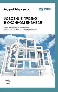 Андрей Меркулов - Удвоение продаж в оконном бизнесе