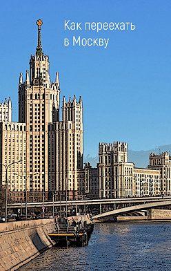 Владимир Портнов - Как переехать в Москву