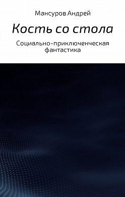 Андрей Мансуров - Кость со стола