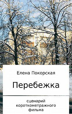 Елена Покорская - Перебежка