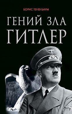 Борис Тетенбаум - Гений зла Гитлер