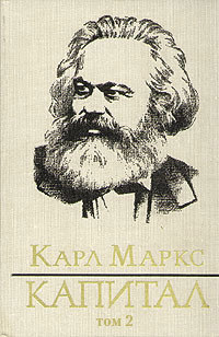 Карл Маркс - Капитал. Том второй