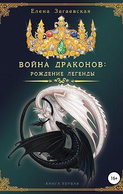 Елена Загаевская - Война драконов. Рождение легенды
