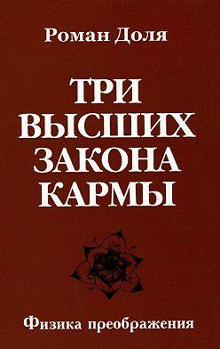 Роман Доля - Три высших закона кармы