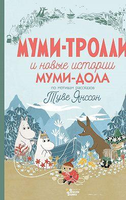 Алекс Хариди - Муми-тролли и новые истории Муми-дола