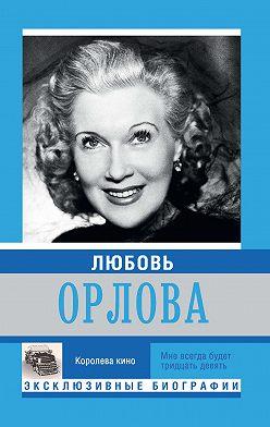 Неустановленный автор - Любовь Орлова