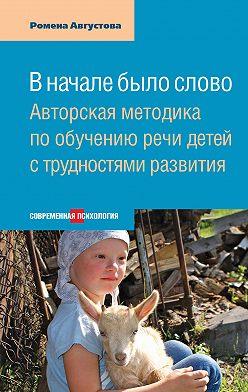 Ромена Августова - В начале было слово. Авторская методика по обучению речи детей с трудностями развития