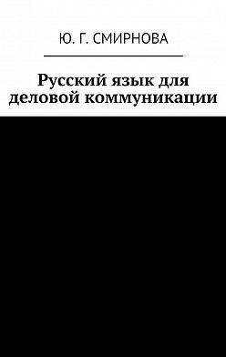 Ю. Смирнова - Русский язык для деловой коммуникации