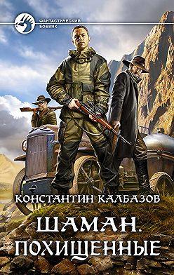 Константин Калбазов - Шаман. Похищенные