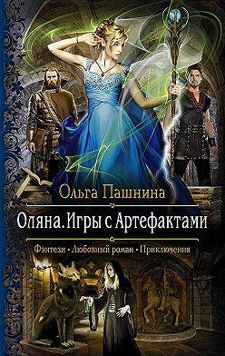 Ольга Пашнина - Оляна. Игры с Артефактами