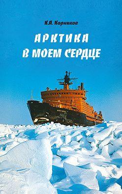 Клавдий Корняков - Арктика в моем сердце