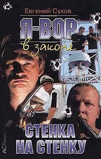 Евгений Сухов - Стенка на стенку