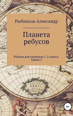 Александр Рыбников - Ребусы для учеников 1-2 класса. Книга 2