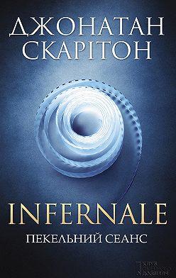 Джонатан Скарітон - Infernale. Пекельний сеанс