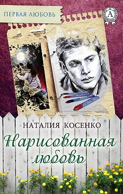 Наталия Косенко - Нарисованная любовь