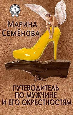 Марина Семенова - Путеводитель по мужчине и его окрестностям