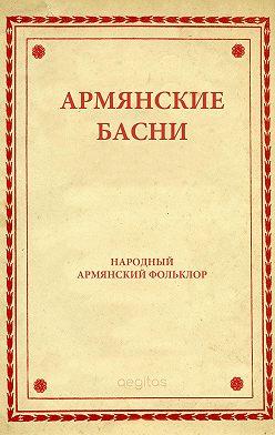 Народное творчество (Фольклор) - Армянские басни