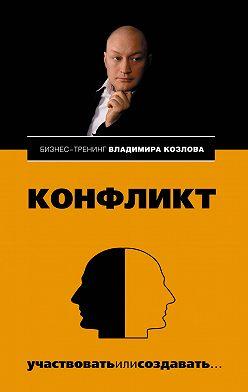 Александра Козлова - Конфликт: участвовать или создавать…