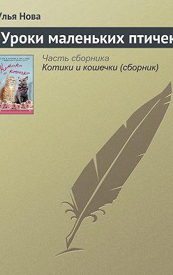 Улья Нова - Уроки маленьких птичек