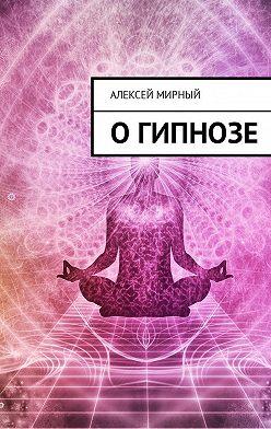 Алексей Мирный - О гипнозе