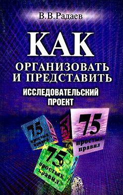 Вадим Радаев - Как организовать и представить исследовательский проект. 75 простых правил