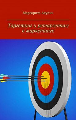 Маргарита Акулич - Таргетинг иретаргетинг вмаркетинге