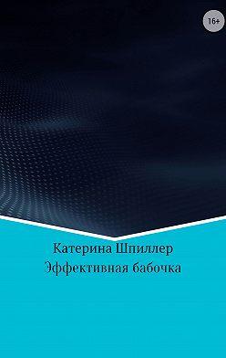 Катерина Шпиллер - Эффективная бабочка