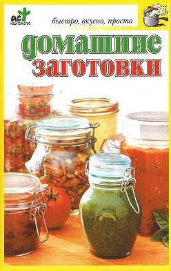 Любовь Смирнова - Домашние заготовки