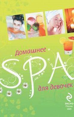Елена Усачева - Домашнее SPA для девочек