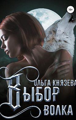 Ольга Князева - Выбор волка